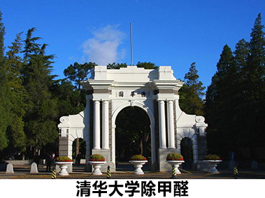 Tsinghua University in addition to formaldehyde