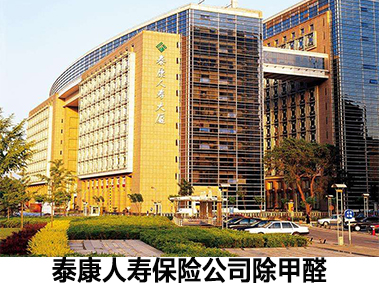 Taikang Life Insurance Company in addition to formaldehyde