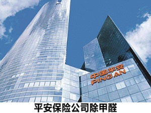 Ping An Insurance Company in addition to formaldehyde