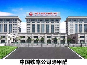 China Railway Company...