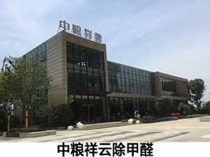 COFCO Xiangyun removes formaldehyde