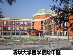 Tsinghua University Medical Building in addition to formaldehyde