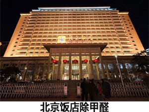 Beijing Hotel in addition to formaldehyde